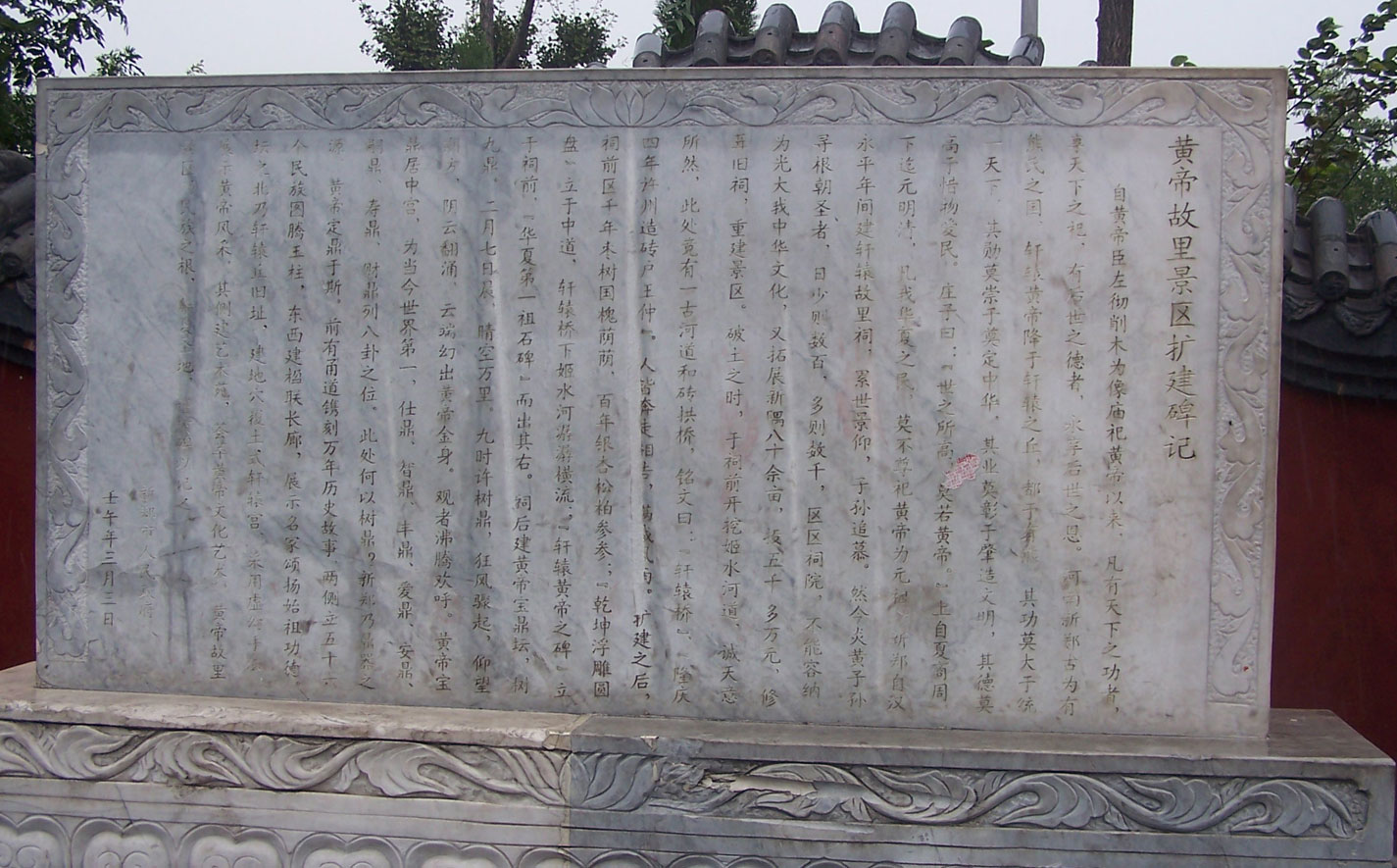 the Native Place of Emperor Huangdi6