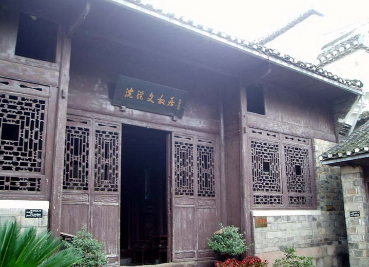 photo of Former Residence of Shen Congwen